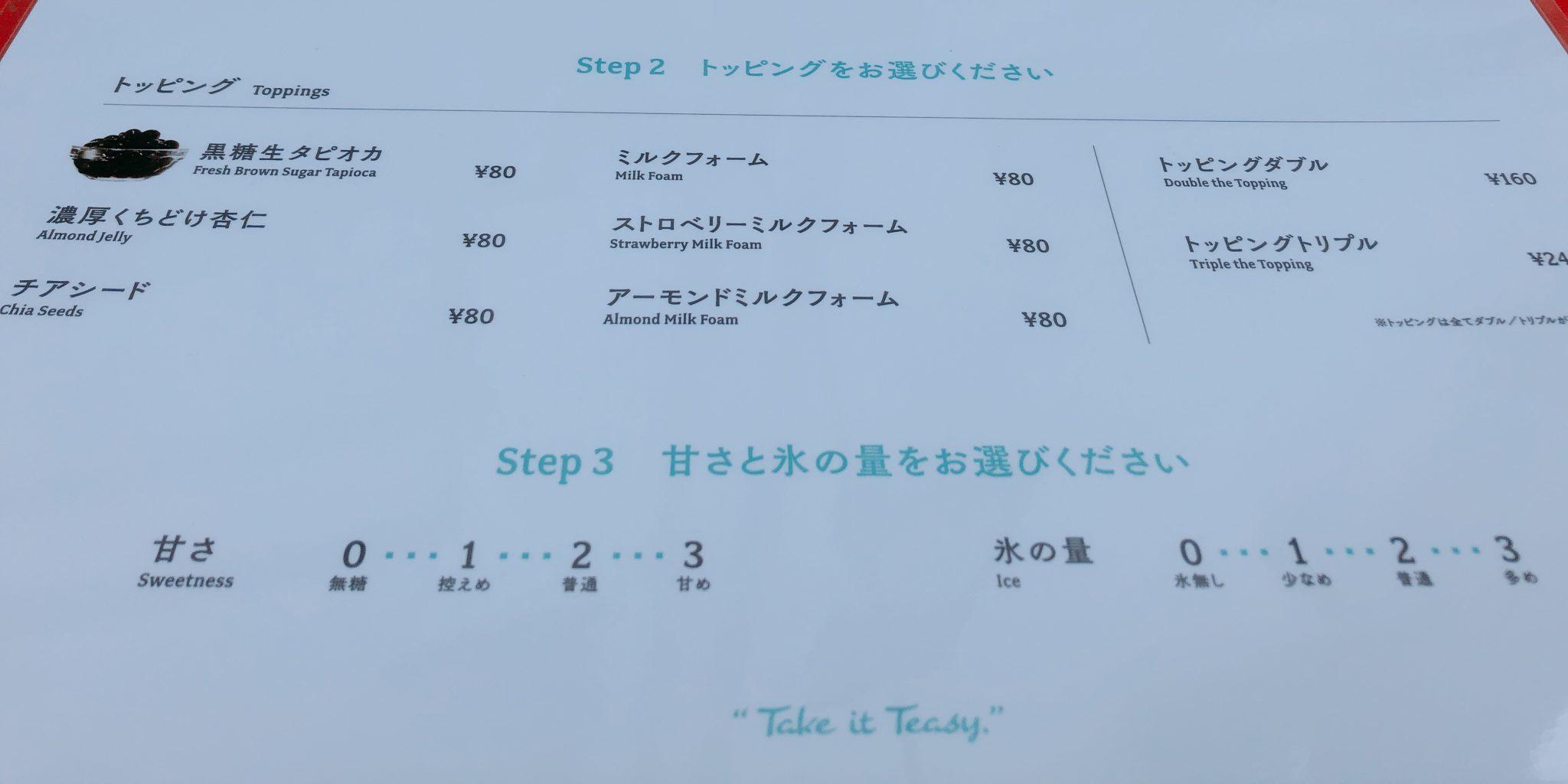 Tapista(タピスタ)下高井戸店のトッピングメニュー