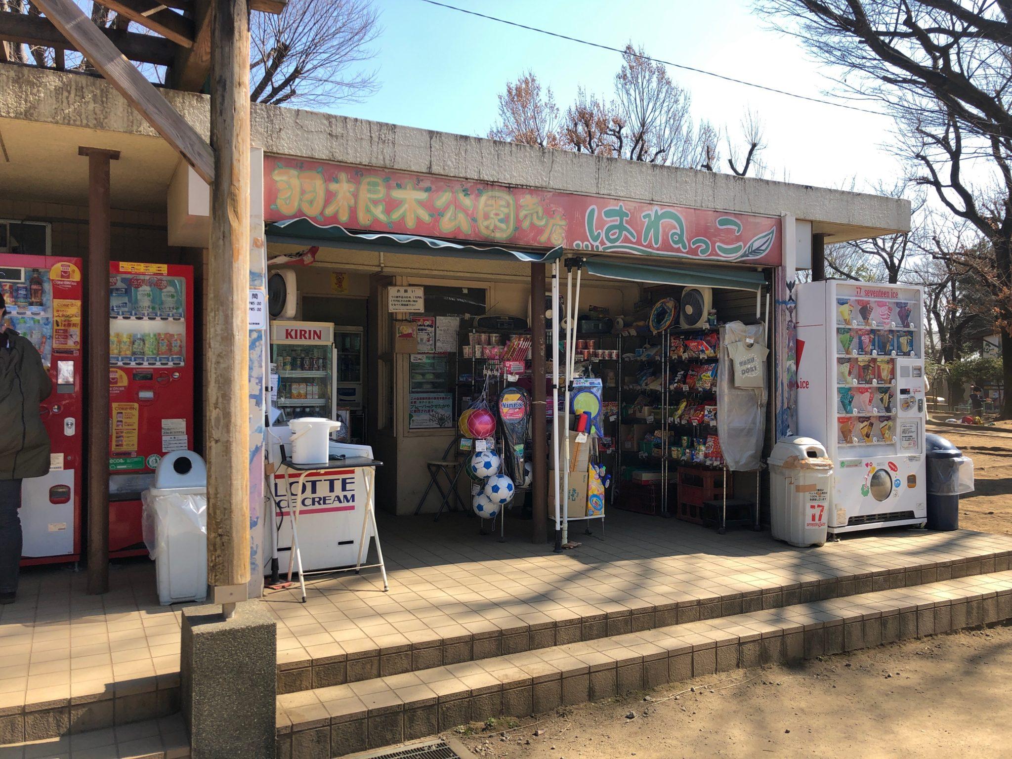 羽根木公園の売店
