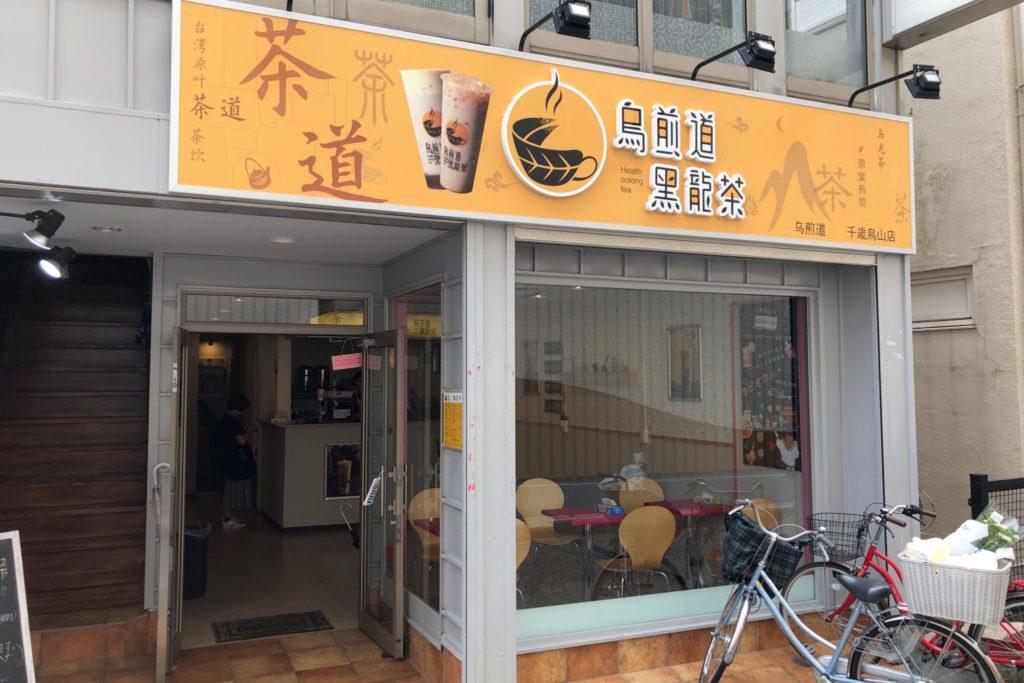 烏煎道黒龍茶 (ウーセンドウコクリュウチャ) 千歳烏山店の外観