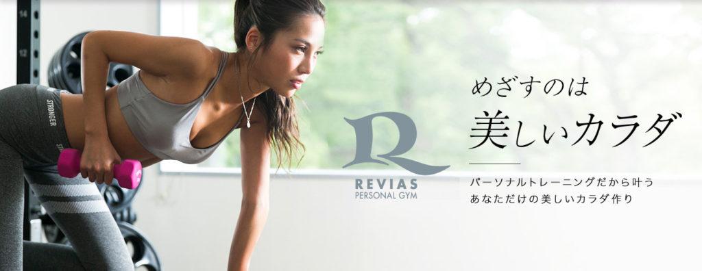 レヴィアス二子玉川店のポスター