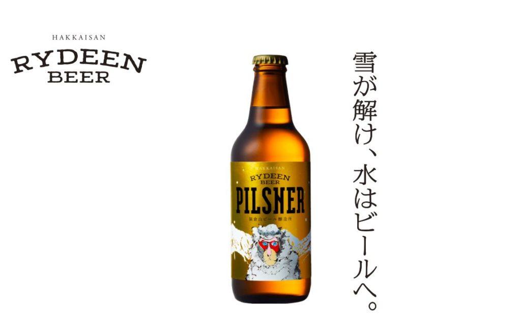 ライディーンビール
