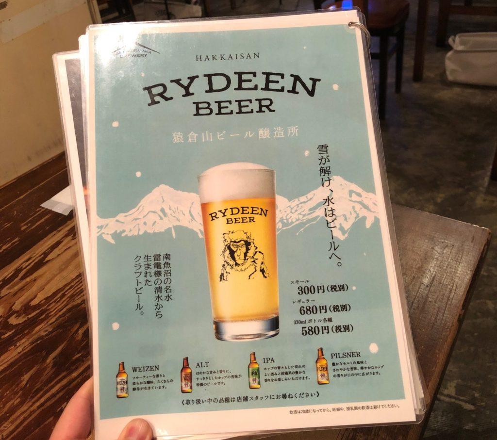 八海山のクラフトビール「ライディーン」のメニュー