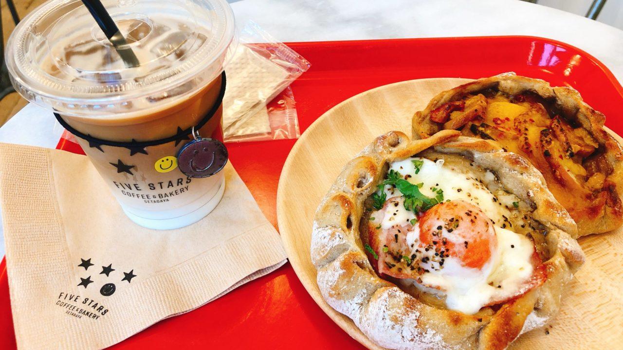 【ファイブスターズコーヒーアンドベーカリー】下高井戸で貴重なノマドカフェ