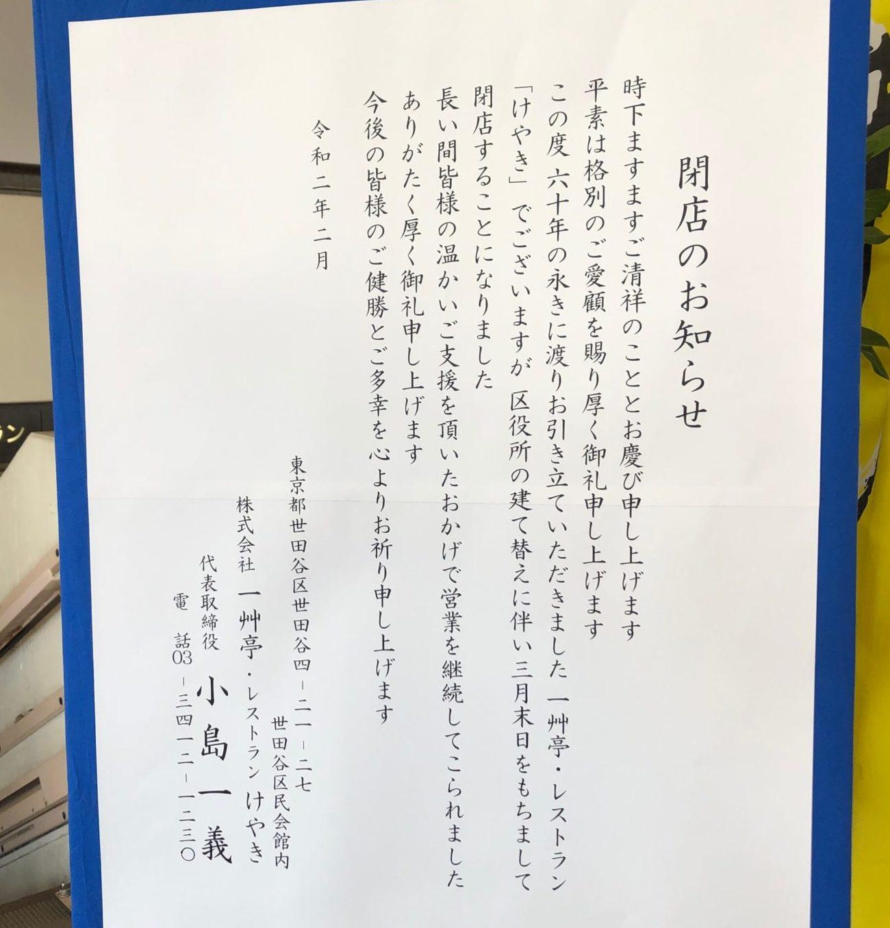 世田谷区民会館内にあるレストランけやき 閉店のお知らせ