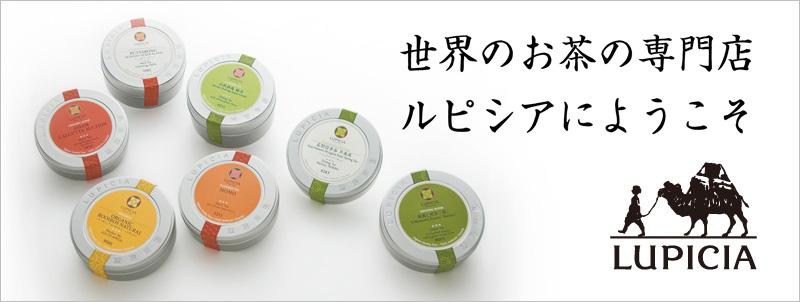 ルピシア 東急プラザ渋谷店ってどんなお店?