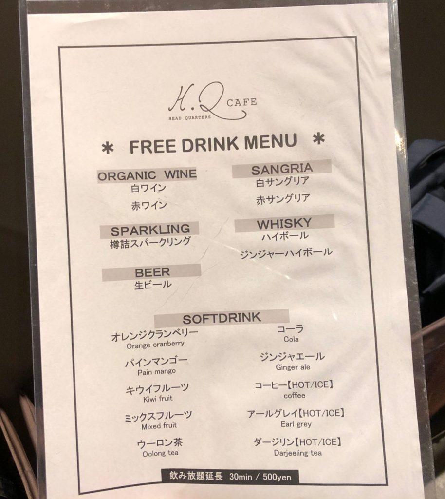 H.Q CAFE 成城店 (ヘッドクォーターズ カフェ)の飲み放題メニュー