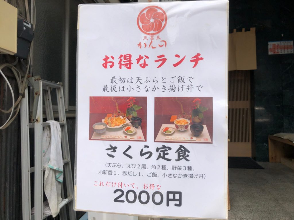 天冨良 かんのの桜定食のメニュー