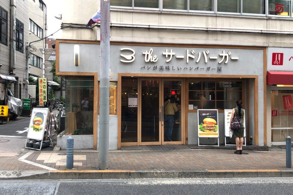 the サードバーガー 三軒茶屋店の外観
