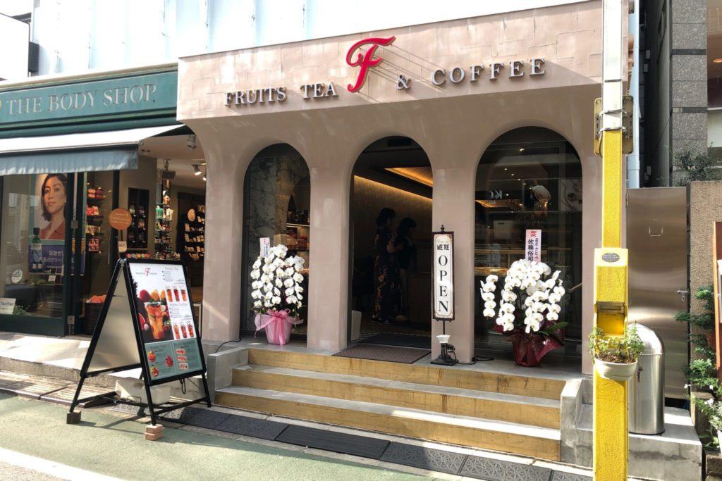 フルーツティー&コーヒーFの外観