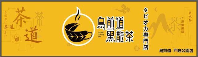 烏煎道 黒龍茶 (ウーセンドウ コクリュウチャ)戸越公園店のロゴ