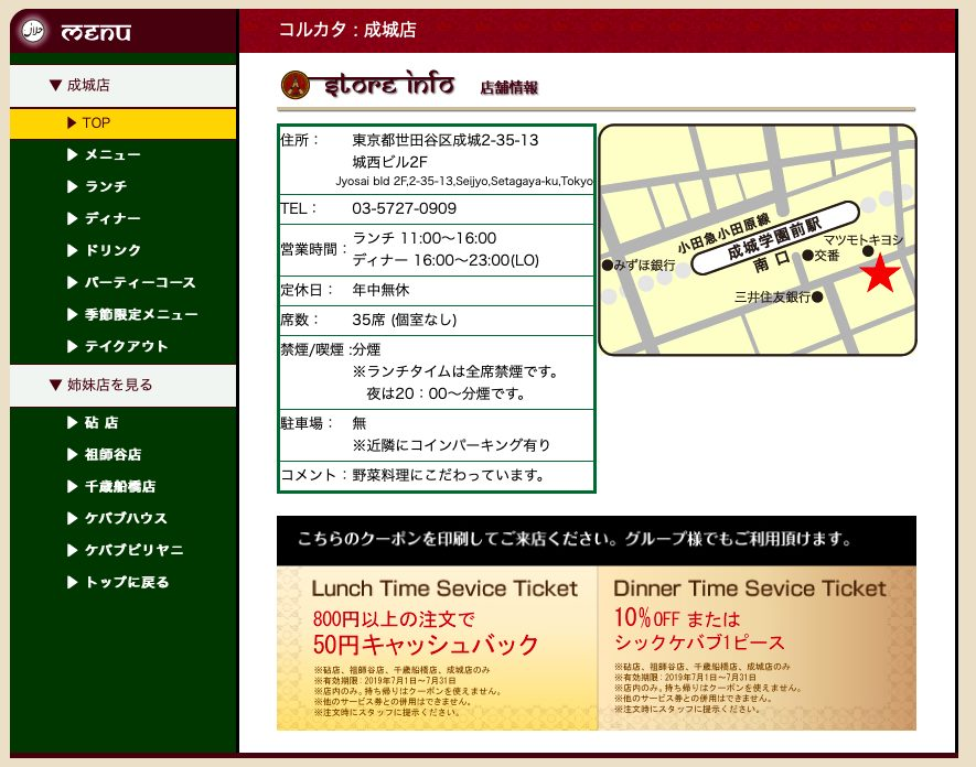 """インドレストラン""""コルカタ""""成城店のクーポン"""