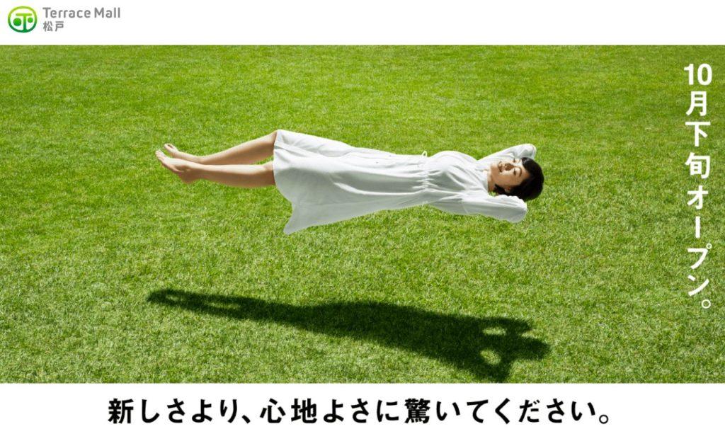 大型ショッピングモール「テラスモール松戸」が10月23日オープン!