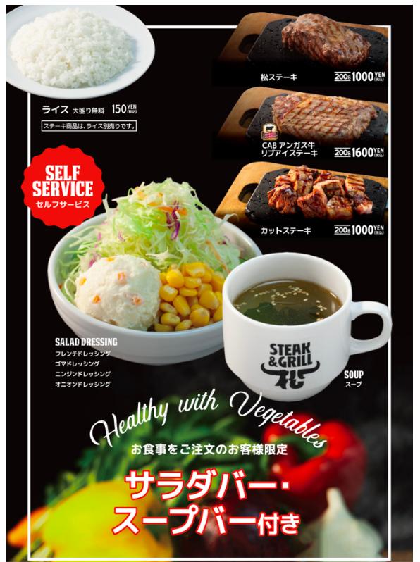 ステーキ屋 松 下北沢店はスープ・サラダバー付き
