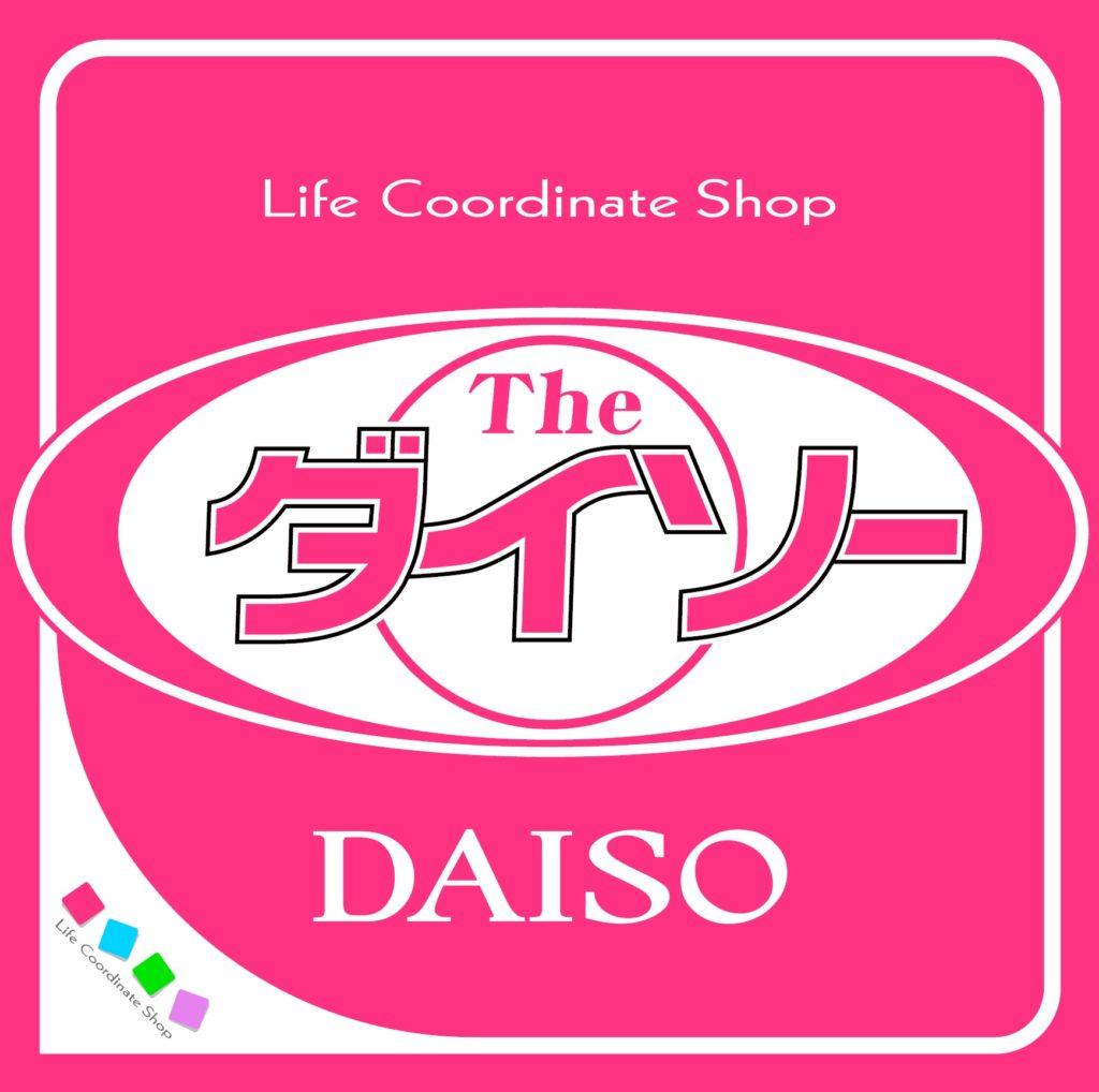 ダイソー テラスモール松戸店のバイト・求人
