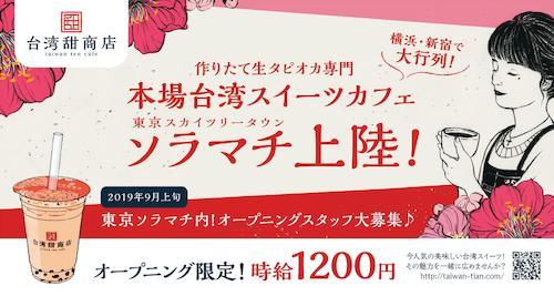 台湾甜商店 東京ソラマチ店のバイト・求人情報