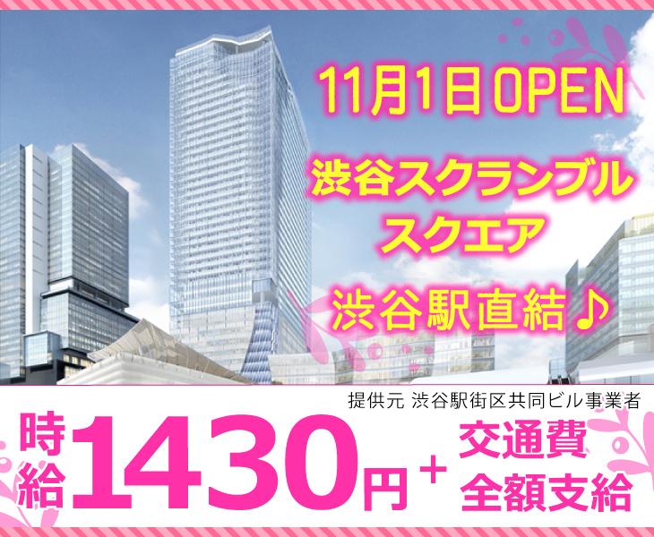 JR東日本パーソネルサービス(渋谷スクランブルスクエア インフォメーション)