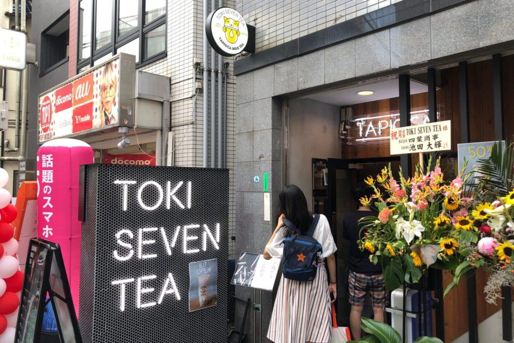 トキセブンティー(東季17)経堂店の外観