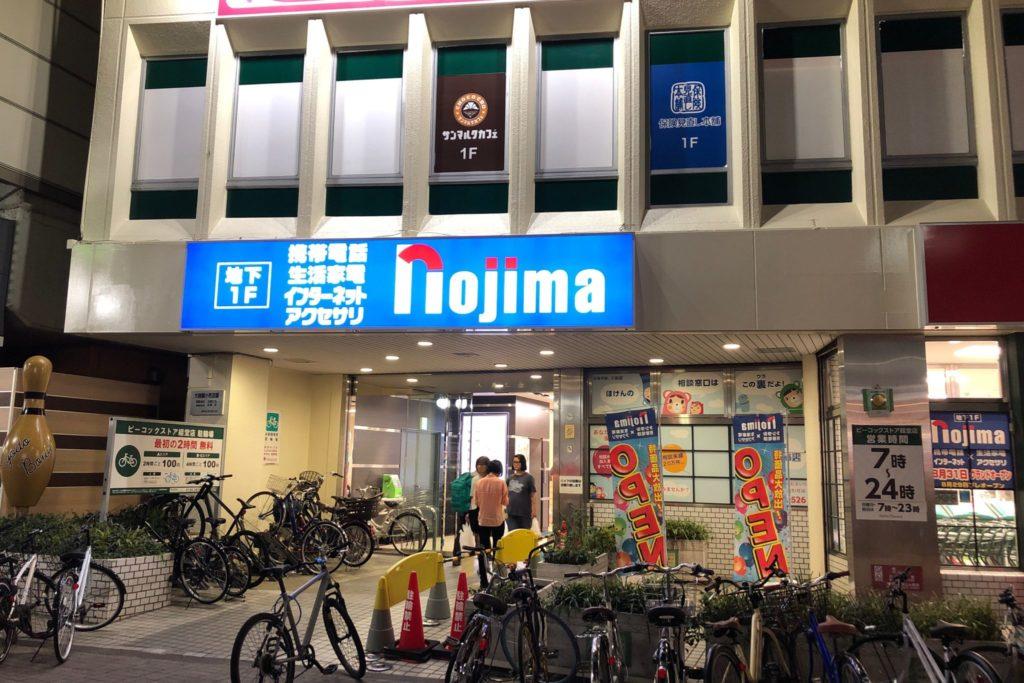 ノジマ経堂店の外観