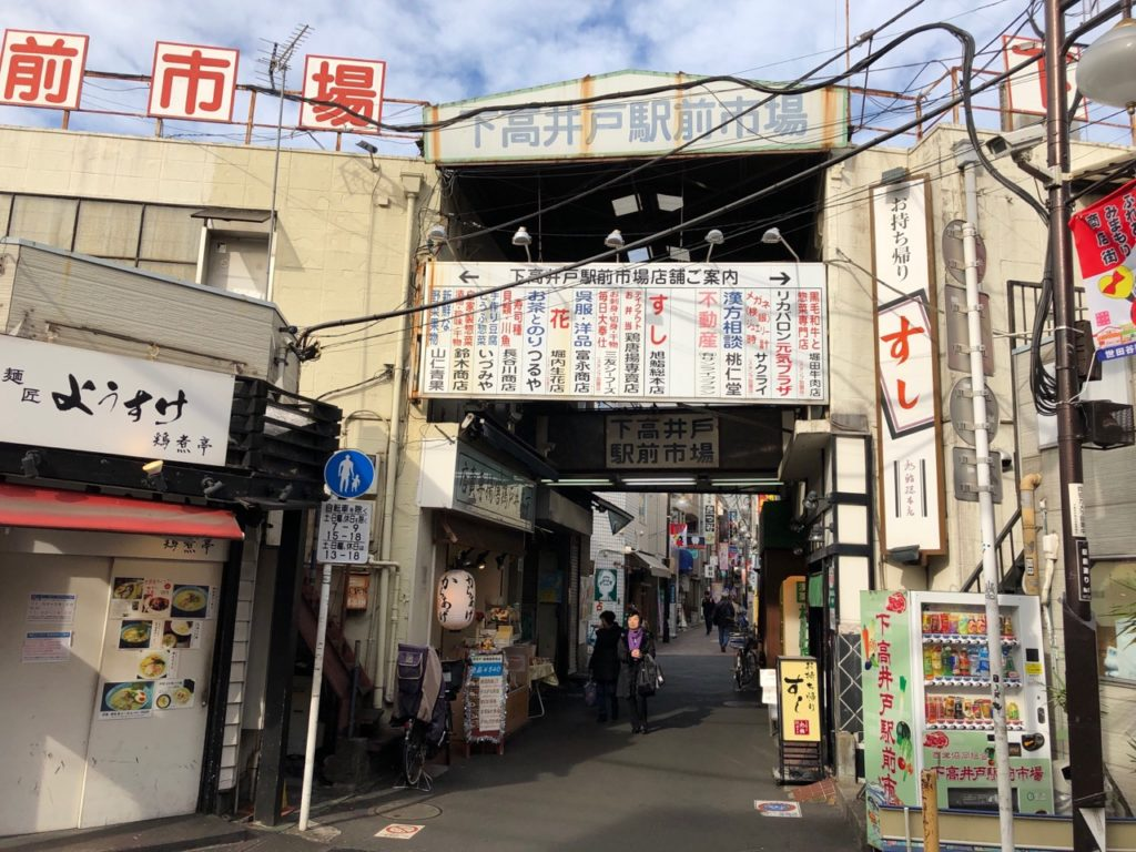 下高井戸駅前広場