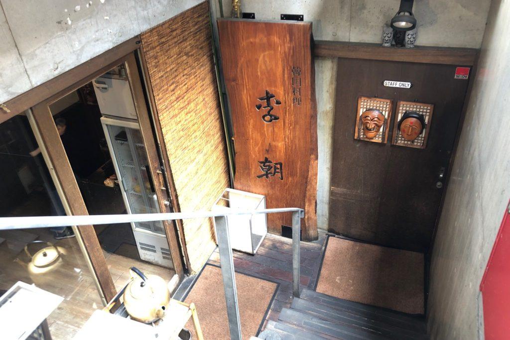 李朝の入り口