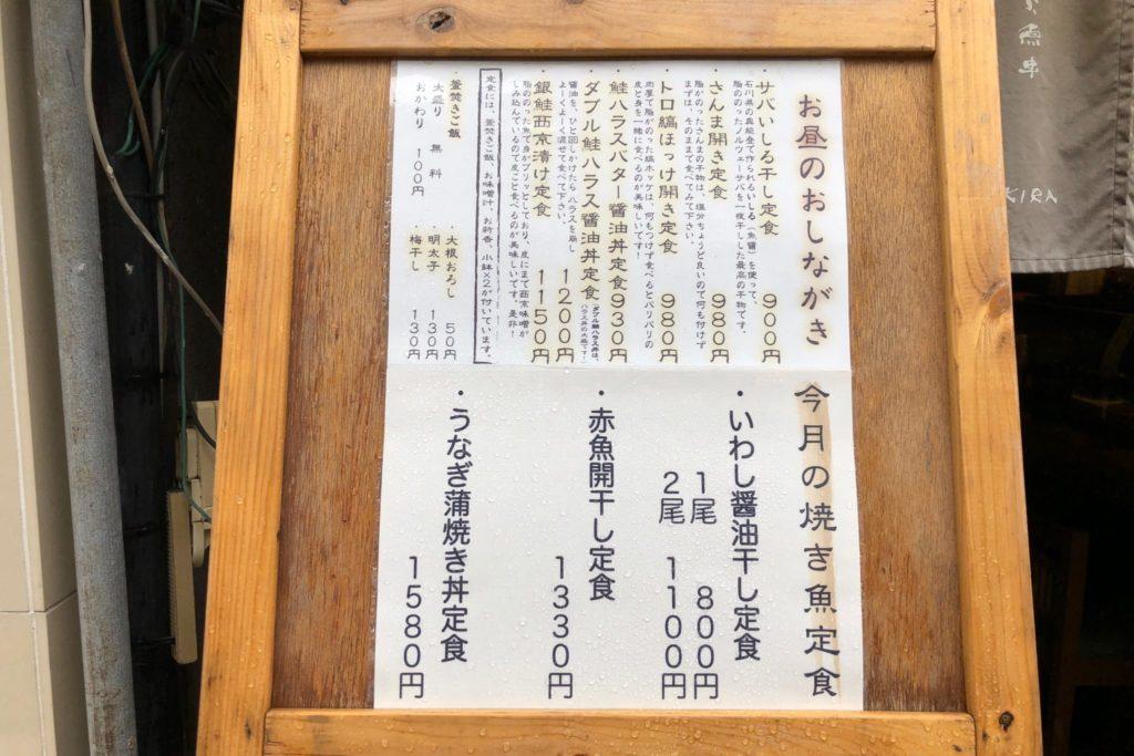 吉良(きら)松陰神社前のランチメニュー