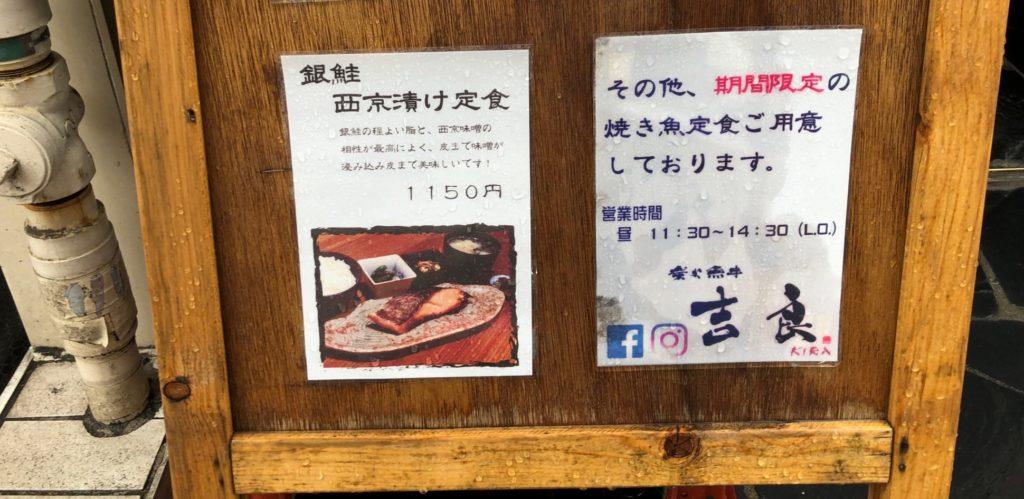 吉良(きら)松陰神社前のメニュー
