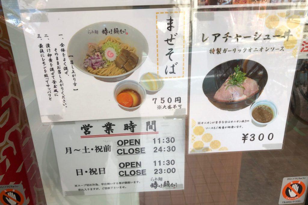 時は麺なり営業時間