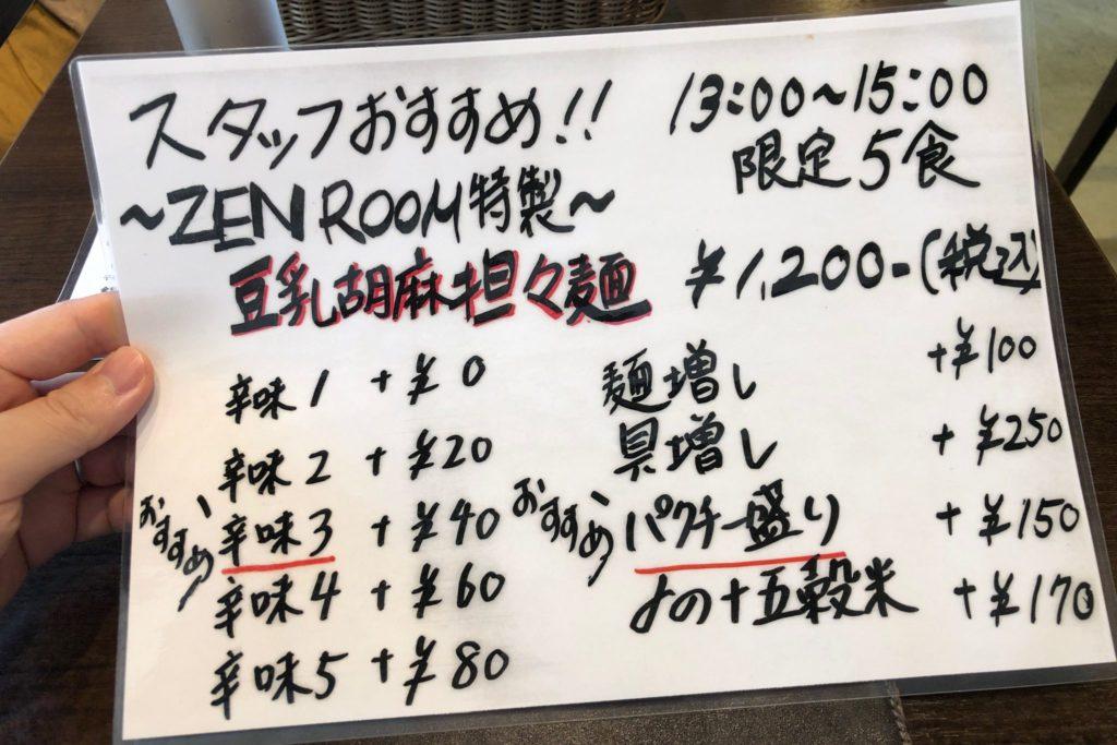 ZEN ROOM(ゼンルーム) の限定豆乳胡麻担々麺