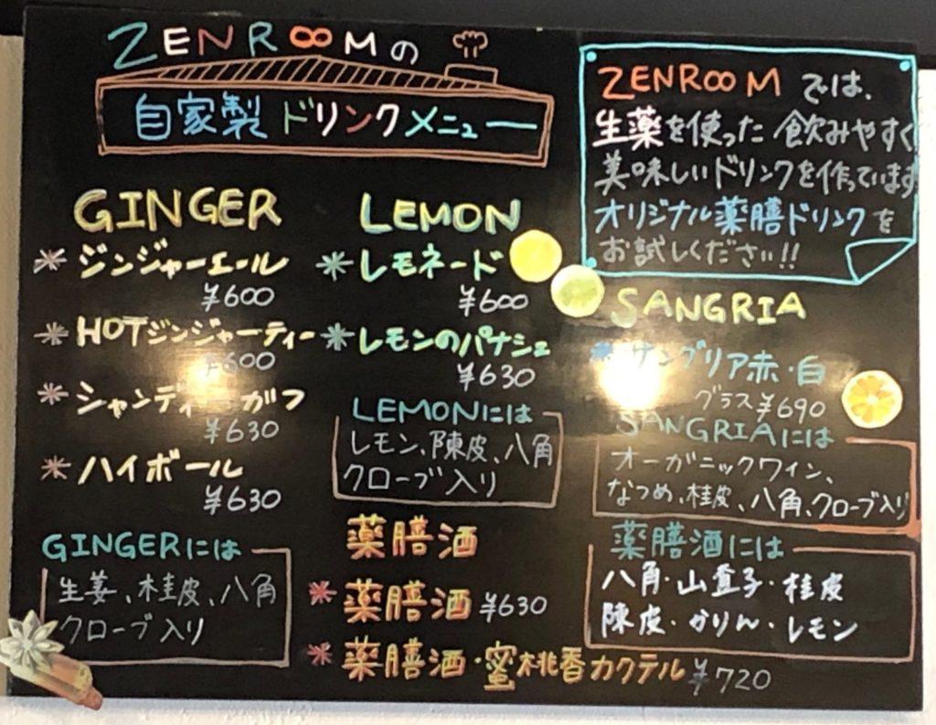ZEN ROOM(ゼンルーム)の薬膳酒