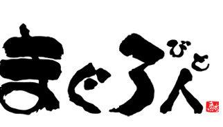 まぐろ人(まぐろびと)桜上水店のロゴ