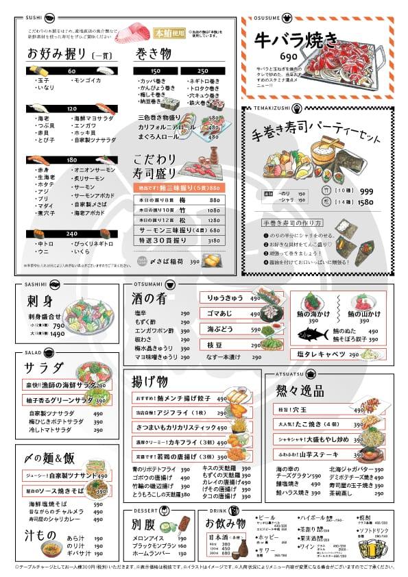 まぐろ人(まぐろびと)桜上水店のメニュー