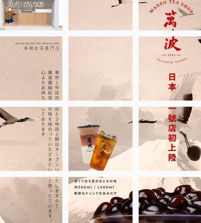 萬波(ワンポ)下北沢店のタピオカミルクティー