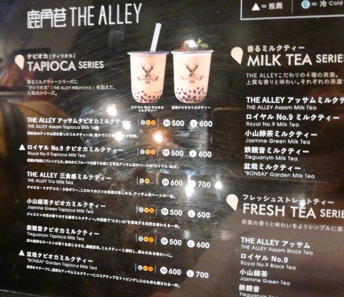 THE ALLEY(ジアレイ)誠品生活日本橋店のメニュー