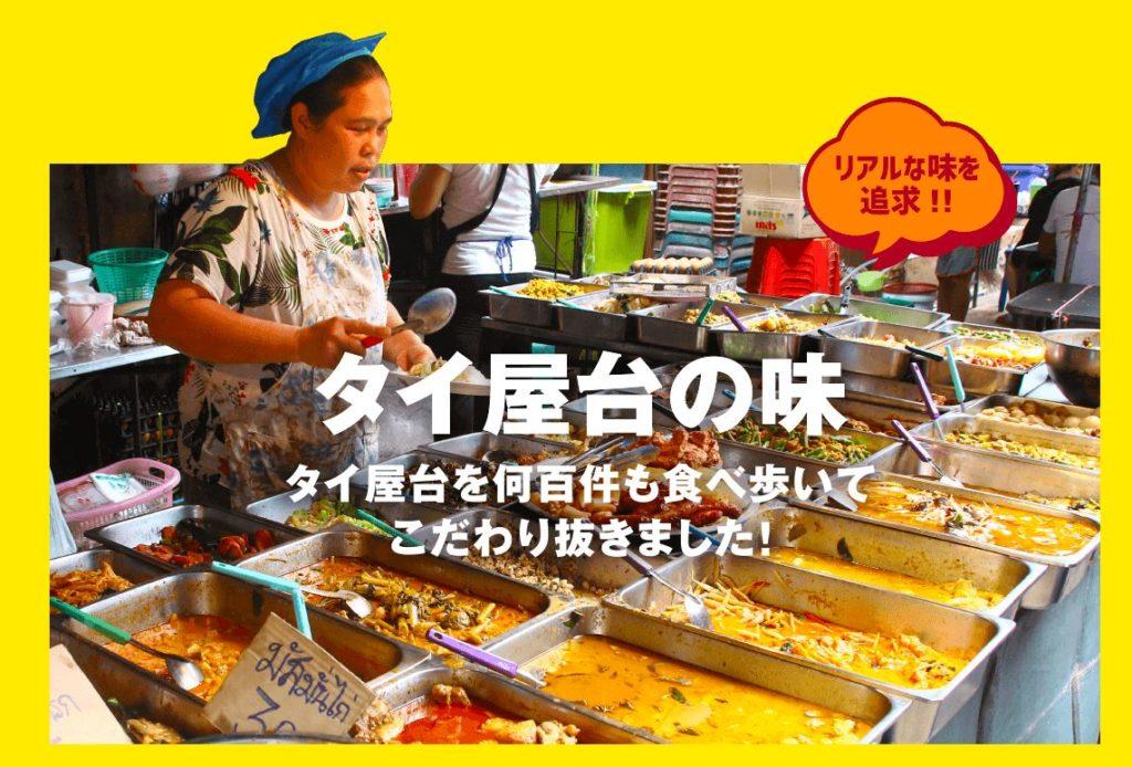 タイ屋台999(カオ・カオ・カオ) 二子玉川ライズ店はタイのリアルな味を再現