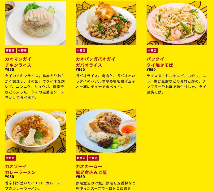 タイ屋台999(カオ・カオ・カオ) 二子玉川ライズ店のランチメニュー
