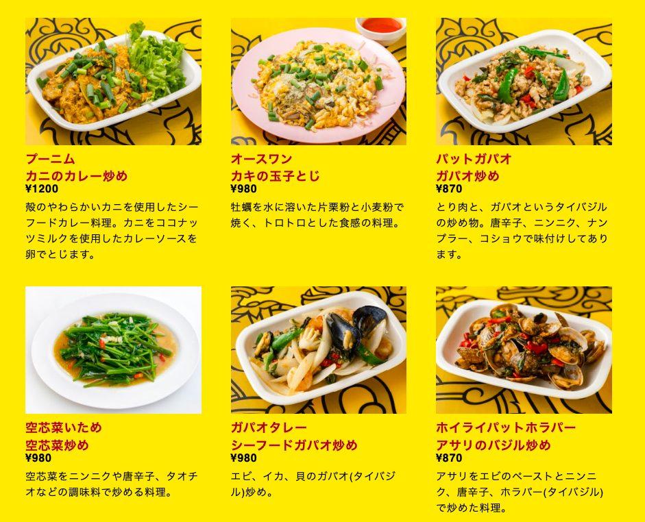 タイ屋台999(カオ・カオ・カオ) 二子玉川ライズ店のディナーメニュー