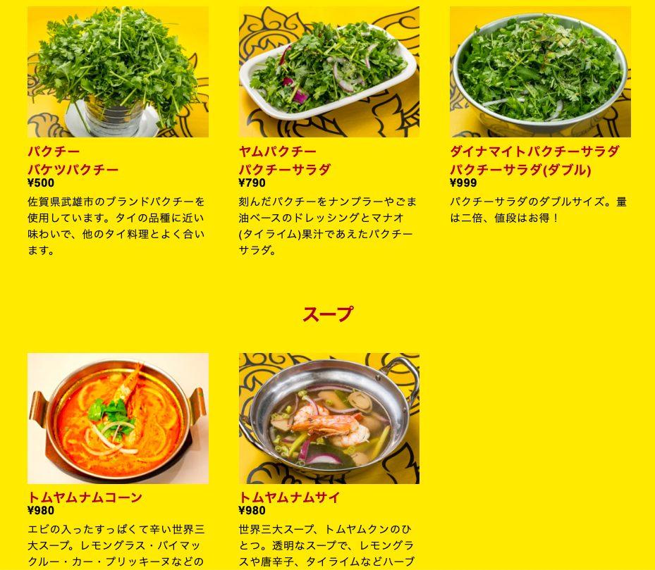 タイ屋台999(カオ・カオ・カオ) 二子玉川ライズ店のパクチーメニュー