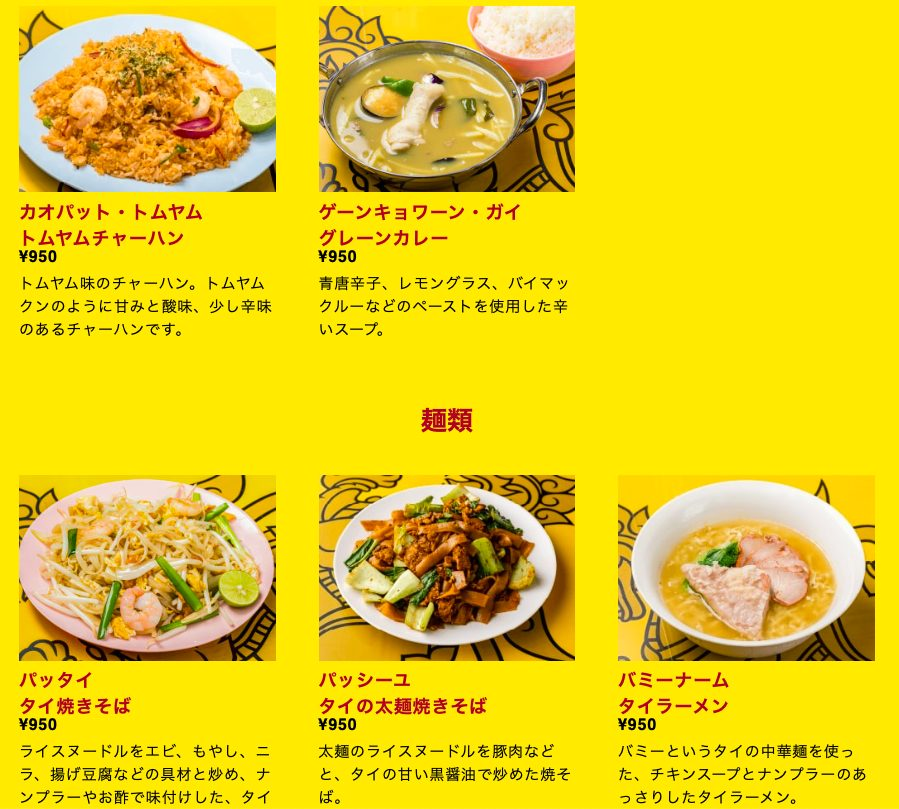 タイ屋台999(カオ・カオ・カオ) 二子玉川ライズ店のパッタイ