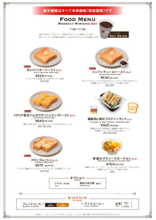 上島珈琲店 No.11 渋谷スクラブルスクエア店のモーニングメニュー