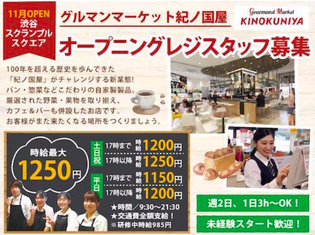 グルマンマーケット紀ノ国屋 渋谷スクランブルスクエア店のバイト・求人情報