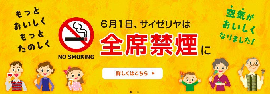 サイゼリヤ 新宿駅南口店は全席禁煙
