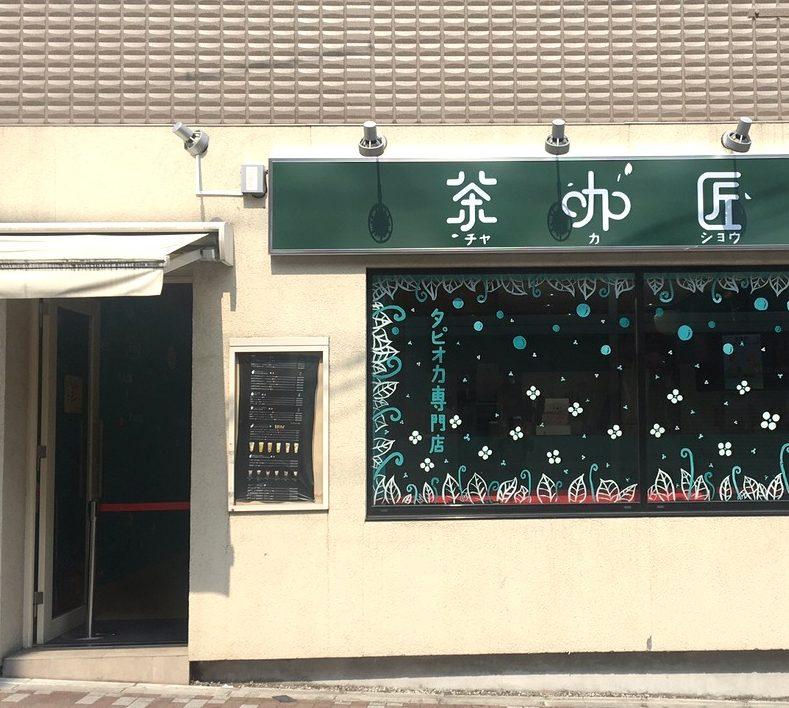 チャカショウ国立店の外観(イメージ)