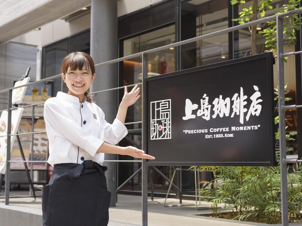 上島珈琲店 No.11 渋谷スクラブルスクエア店のバイト・求人情報