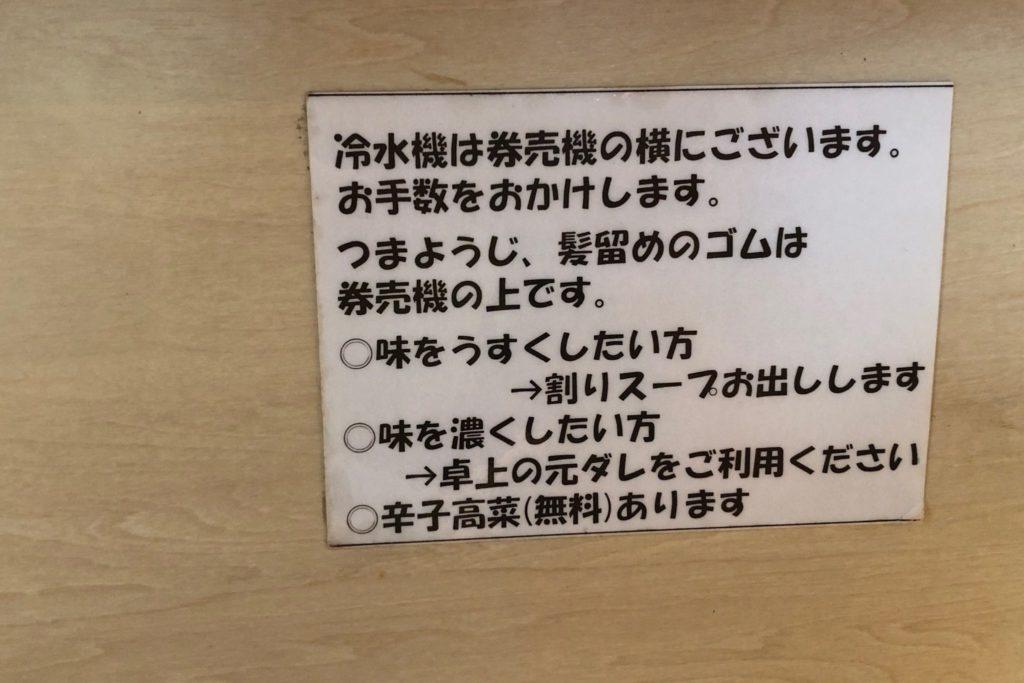 辛子高菜はスタッフに声をかけるともらうことができます