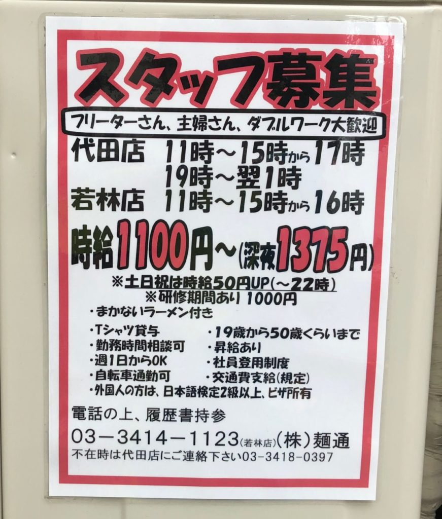 麺通のバイト・求人情報
