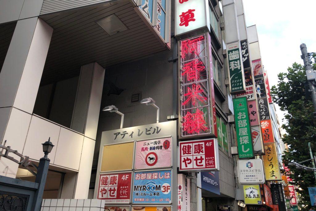 阿香米線(アーシャンミーシェン)高田馬場店の看板