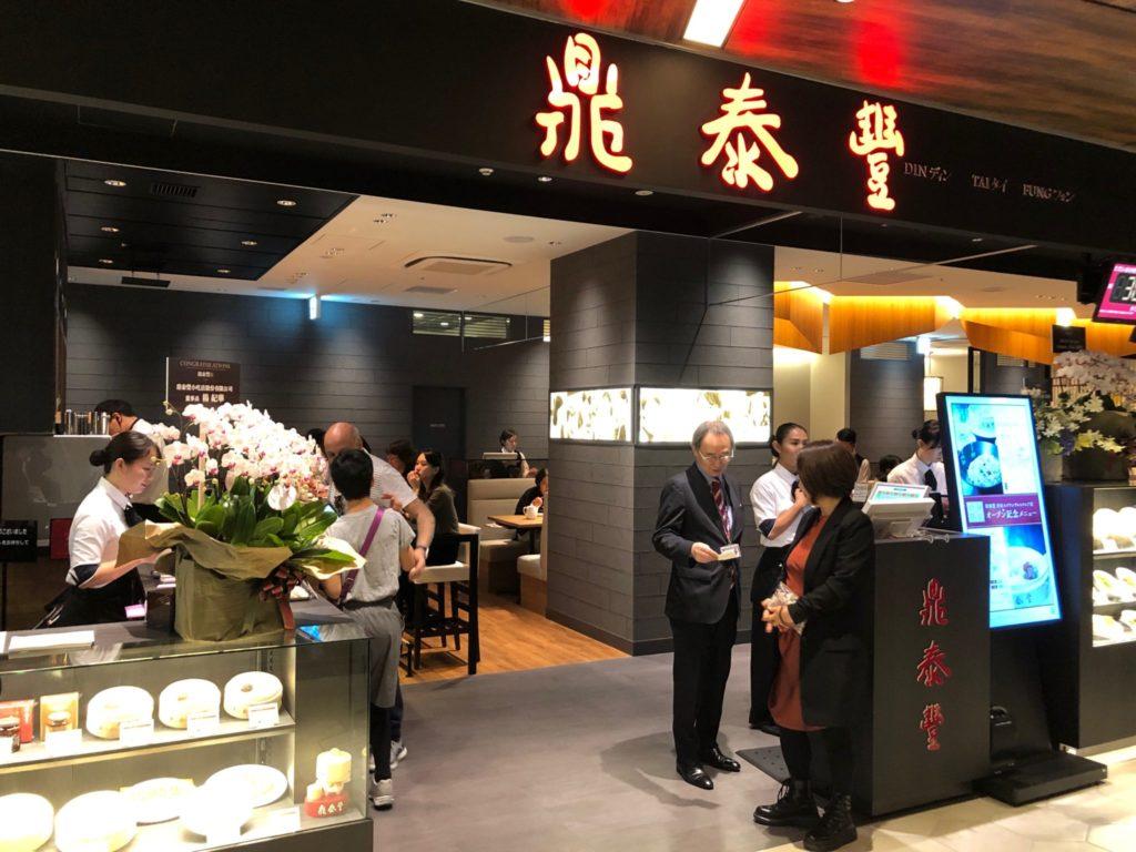 ディンタイフォン(鼎泰豊)渋谷スクランブルスクエア店の外観
