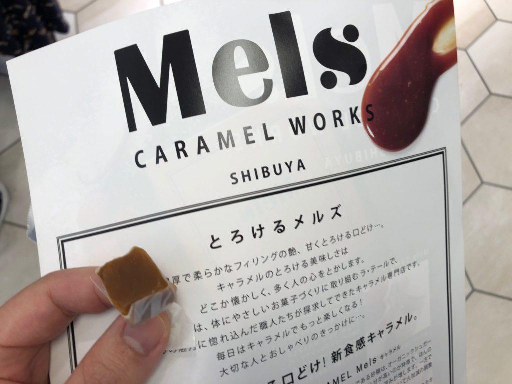 メルズキャラメルワークス 渋谷スクランブルスクエア店のキャラメル