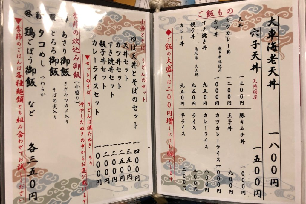丸屋 喜多見のご飯・丼モノメニュー