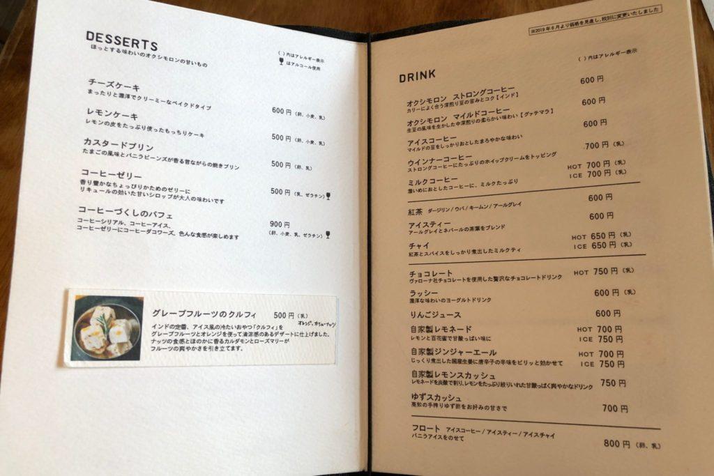 オクシモロン二子玉川のデザートメニュー